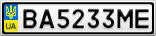 Номерной знак - BA5233ME