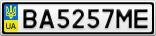 Номерной знак - BA5257ME