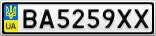 Номерной знак - BA5259XX
