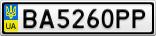 Номерной знак - BA5260PP