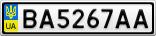 Номерной знак - BA5267AA