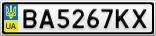 Номерной знак - BA5267KX