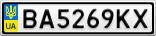 Номерной знак - BA5269KX