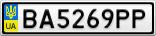 Номерной знак - BA5269PP