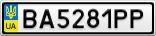 Номерной знак - BA5281PP