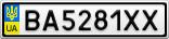Номерной знак - BA5281XX