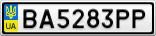 Номерной знак - BA5283PP