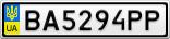 Номерной знак - BA5294PP