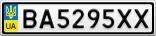 Номерной знак - BA5295XX