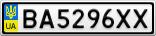 Номерной знак - BA5296XX