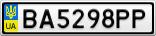 Номерной знак - BA5298PP