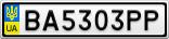 Номерной знак - BA5303PP
