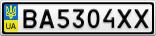 Номерной знак - BA5304XX