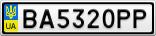 Номерной знак - BA5320PP