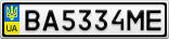 Номерной знак - BA5334ME