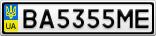 Номерной знак - BA5355ME