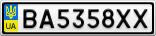 Номерной знак - BA5358XX