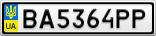 Номерной знак - BA5364PP