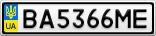 Номерной знак - BA5366ME