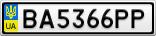 Номерной знак - BA5366PP