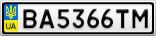 Номерной знак - BA5366TM