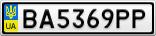 Номерной знак - BA5369PP