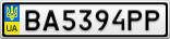 Номерной знак - BA5394PP