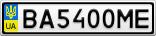 Номерной знак - BA5400ME