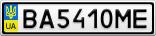 Номерной знак - BA5410ME