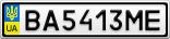 Номерной знак - BA5413ME
