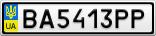 Номерной знак - BA5413PP