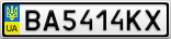Номерной знак - BA5414KX