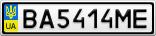 Номерной знак - BA5414ME
