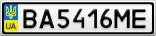 Номерной знак - BA5416ME