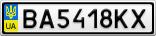 Номерной знак - BA5418KX