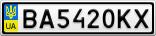 Номерной знак - BA5420KX