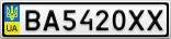 Номерной знак - BA5420XX