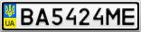 Номерной знак - BA5424ME
