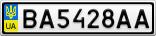 Номерной знак - BA5428AA