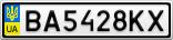 Номерной знак - BA5428KX