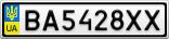 Номерной знак - BA5428XX