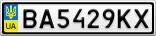 Номерной знак - BA5429KX