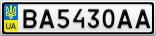 Номерной знак - BA5430AA
