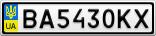 Номерной знак - BA5430KX