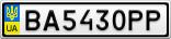 Номерной знак - BA5430PP