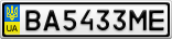 Номерной знак - BA5433ME