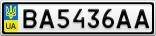 Номерной знак - BA5436AA