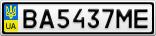 Номерной знак - BA5437ME