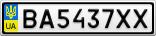 Номерной знак - BA5437XX