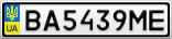 Номерной знак - BA5439ME